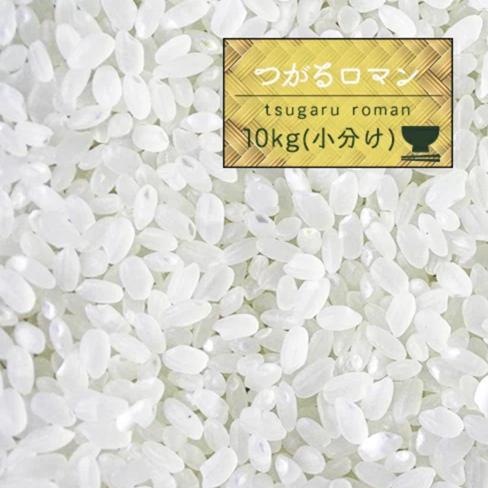 青森県産 つがるロマン 白米