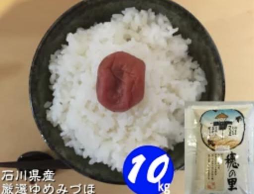 新米・令和元年産 加賀厳選米 ゆめみづほ