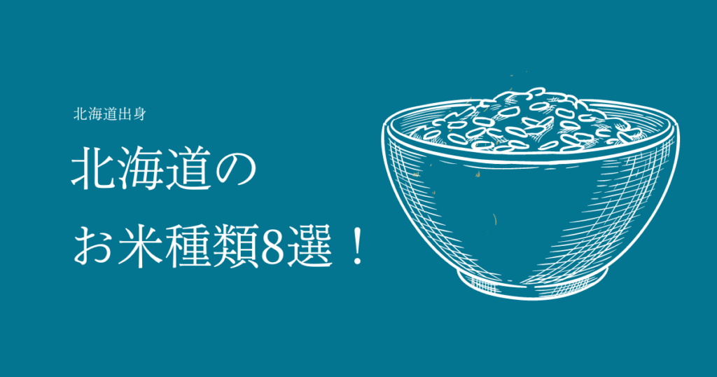 【2020年最新版】北海道のお米種類8選!名前の由来とおすすめ特徴まで一覧でまとめてみた