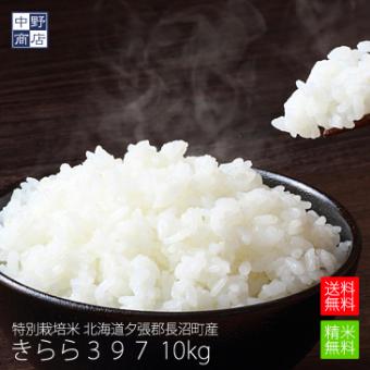 特別栽培米 北海道産 玄米 きらら397