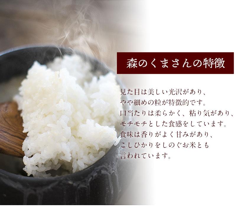 令和2年産新米 森のくまさん11kg 熊本県産