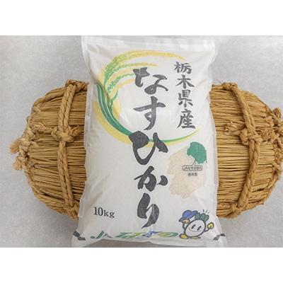 令和1年産 なすの産米 なすひかり