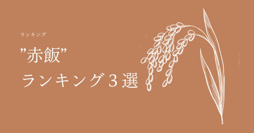 【2020年最新版】おめでたい日に食べる赤飯の歴史から特徴とは?お米ふぁんがおすすめする人気の赤飯ランキング3選も紹介!