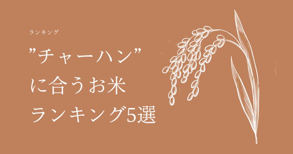 お米ふぁんがおすすめするチャーハンに合うお米ランキング5選
