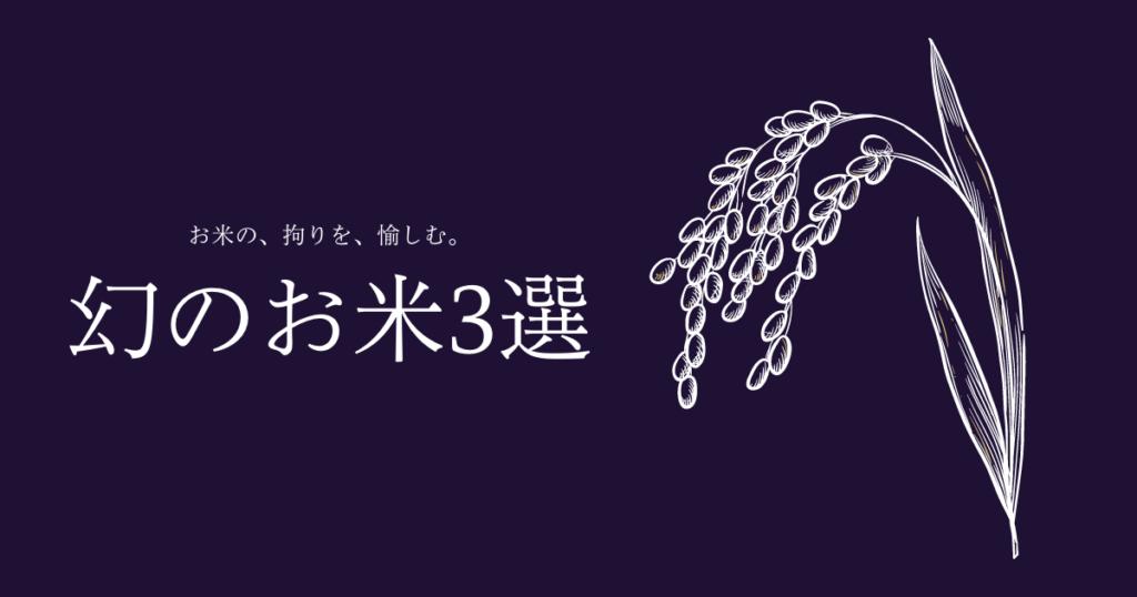 【2021年最新版】幻のお米3選!おすすめから特徴まで紹介