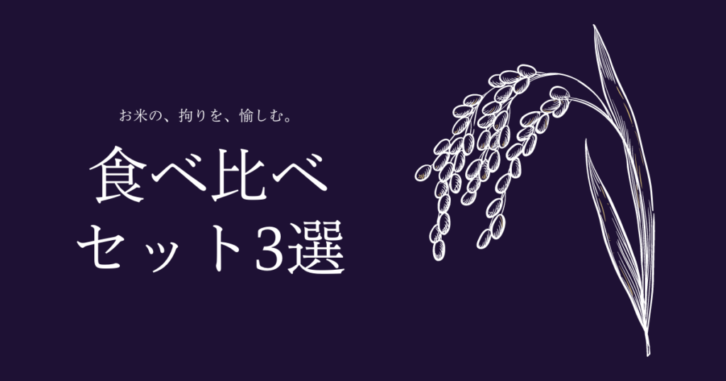 【2021年最新版】特別な日にもらって嬉しいおすすめのお米の食べ比べセット3選と特徴を紹介!