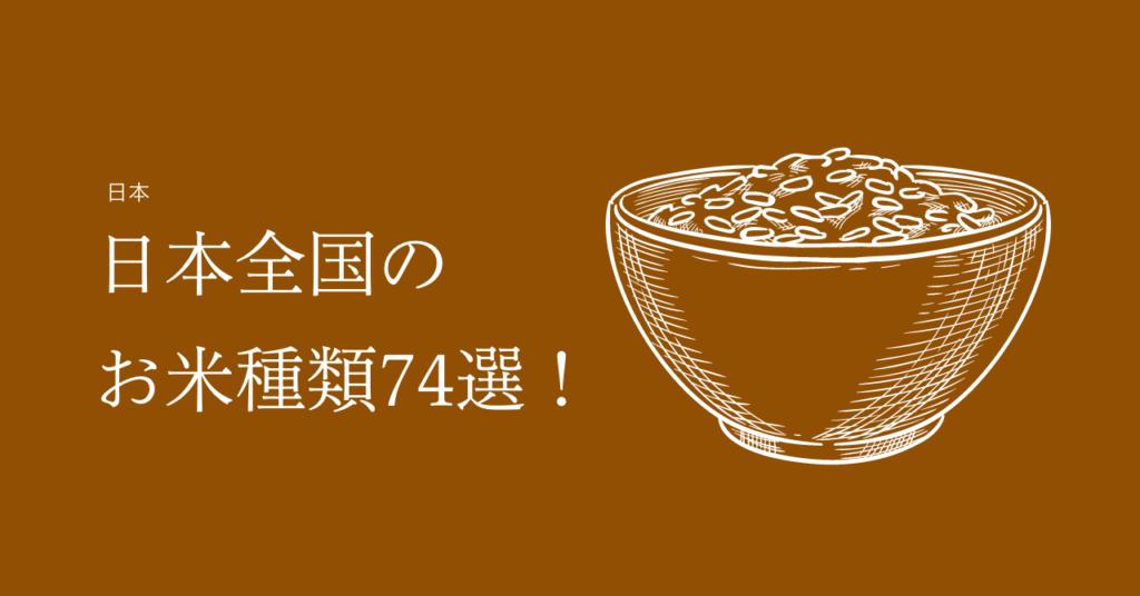 【2020年最新版】日本全国のお米種類74選!おすすめから特徴まで一覧でまとめてみた