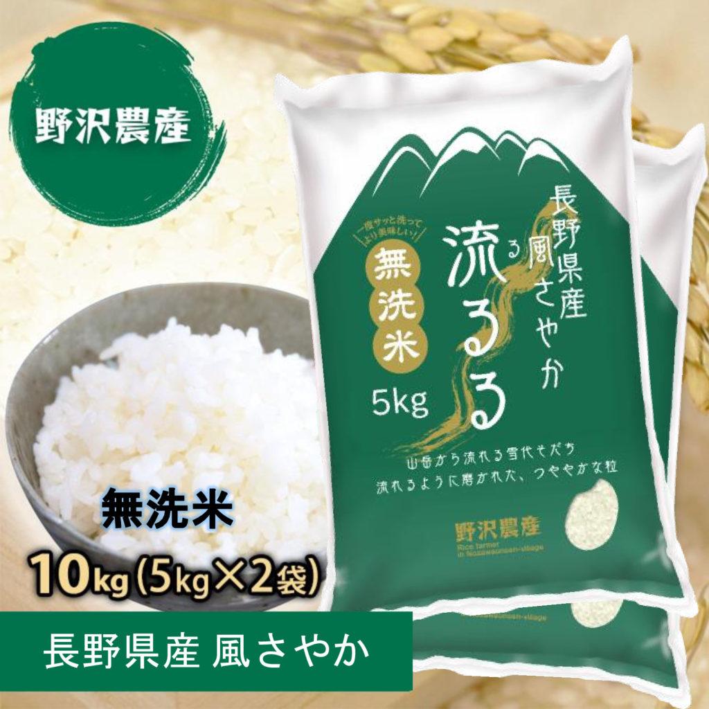 無洗米 令和元年産 風さやか