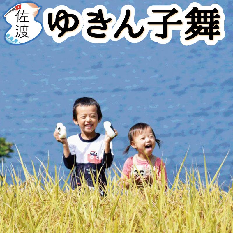令和1年産 佐渡産ゆきん子舞 新潟県産米