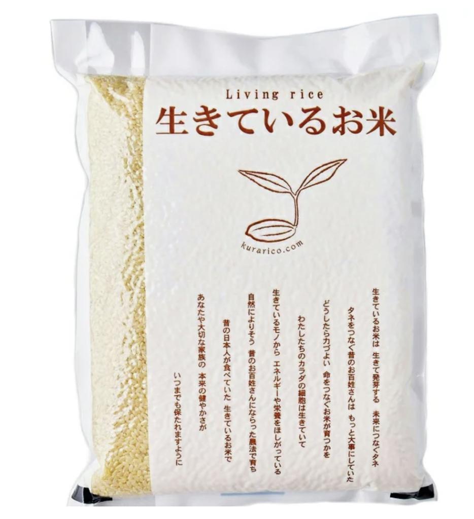 胚芽の大きなはいごころ 玄米