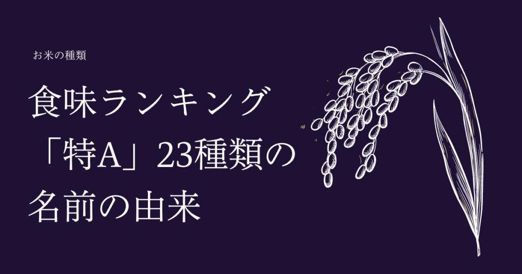 【2020年最新版】令和元年産米の食味ランキング「特A」で選ばれたお米23種類の名前の由来を紹介!