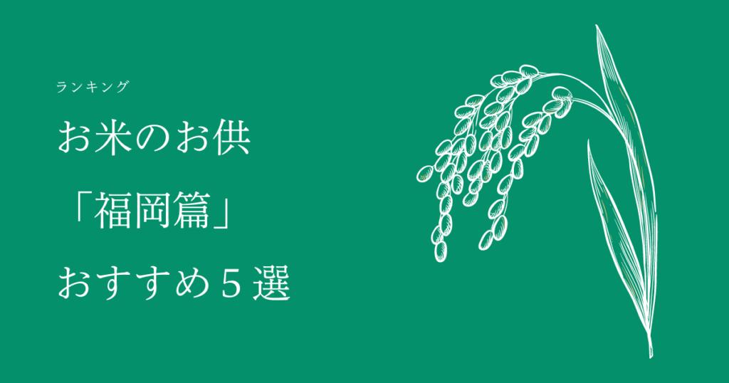 """【2020年度最新版】お米ふぁんがオススメするご飯のお供、""""福岡編""""5選!"""