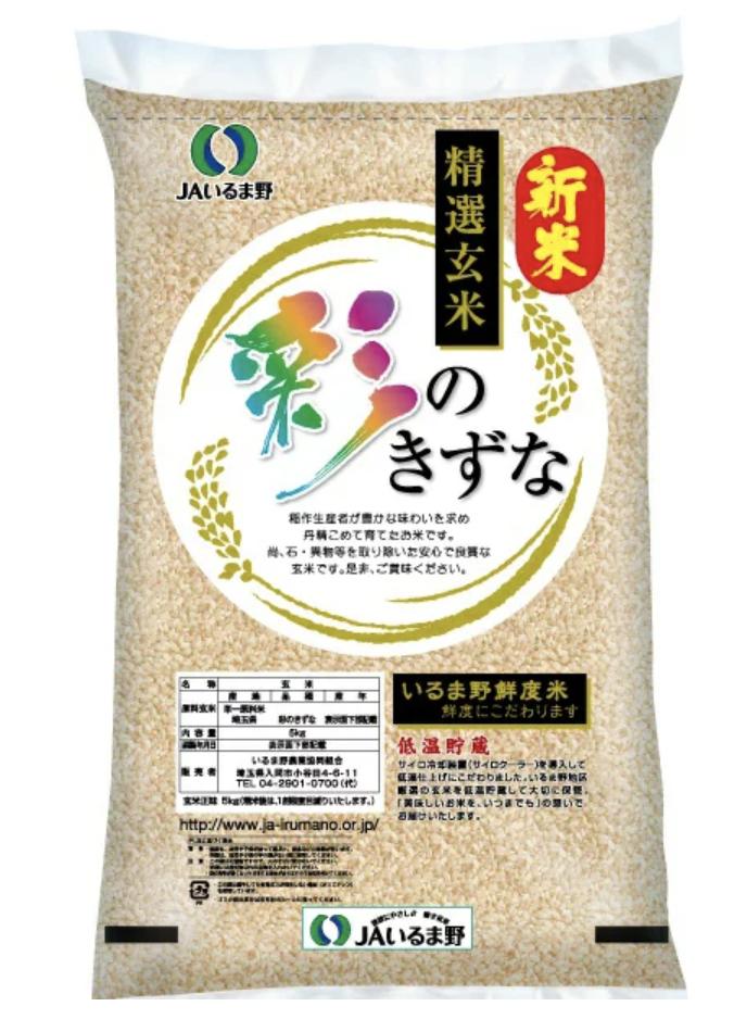 埼玉県産 彩のきずな(玄米)