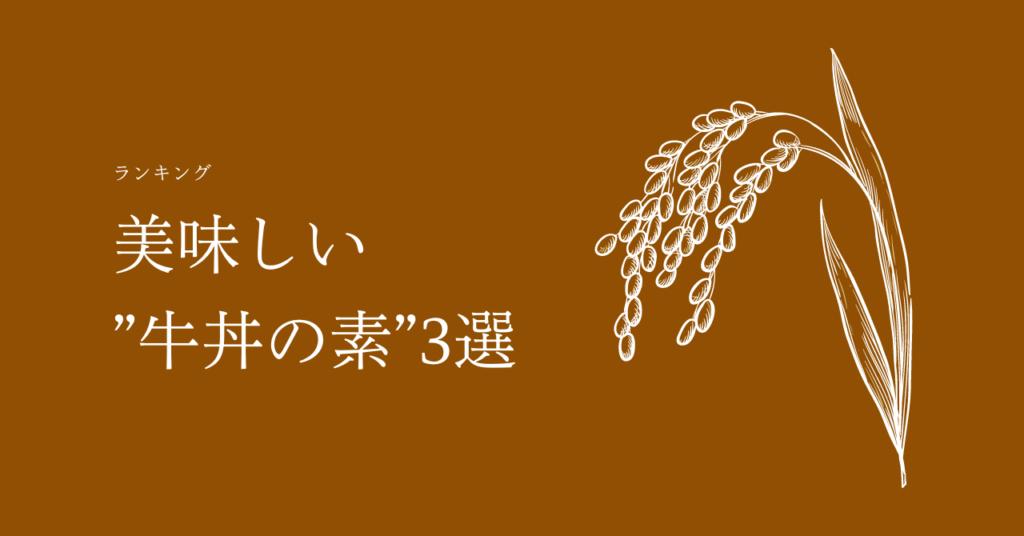 """【2020年度最新版】お米ふぁんがオススメするご飯のお供、美味しい""""牛丼の素""""5選!"""
