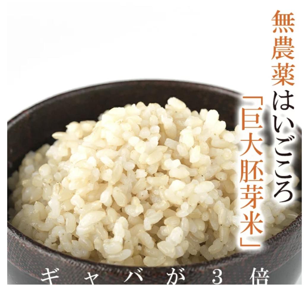 無農薬のお米無農薬・無化学肥料栽培はいごころ