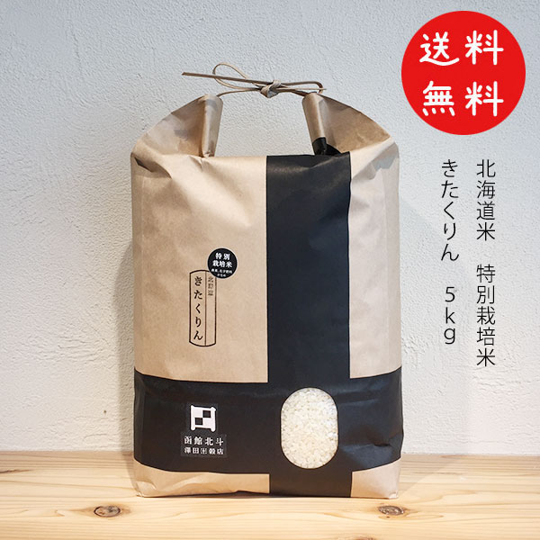 北海道米 きたくりん 特別栽培米