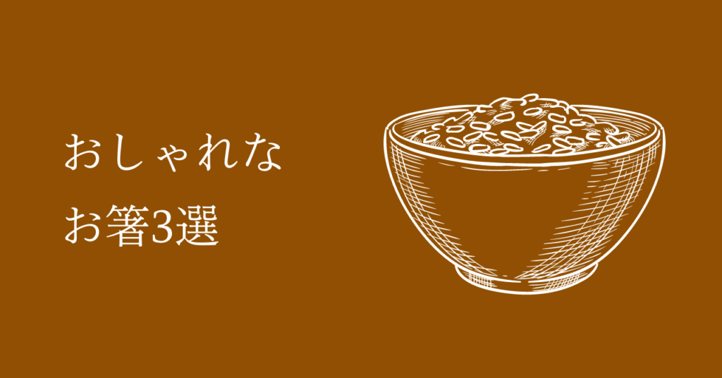 【2021年最新版】お米ふぁんオススメの贈り物にぴったりなおしゃれなお箸3選!