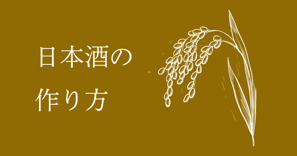 お米から日本酒は作られている!?製造方法の流れ