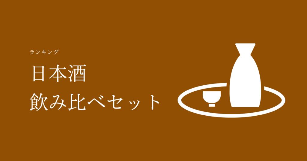 日本酒飲み比べ3選!お得なで人気な日本酒をご紹介!